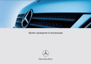 Manual for Mercedes Sprinter up 2000